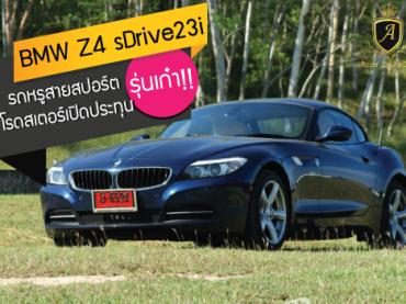 BMW Z4 sDrive23i รถหรูสายสปอร์ตโรดสเตอร์เปิดประทุนรุ่นเก๋า..!! | Apple Luxury Car โชว์รูมรถหรูมือสอง