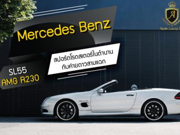 Mercedes Benz SL55 AMG R230 สปอร์ตโรดสเตอร์ในตำนานกับค่ายดาวสามแฉก| Appleluxurycar โชว์รูมรถหรูมือสอง