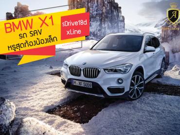 BMW X1 sDrive18d xLine รถ SAV หรูสุดท้องน้องเล็ก | Apple Luxury Car โชว์รูมรถหรูมือสอง