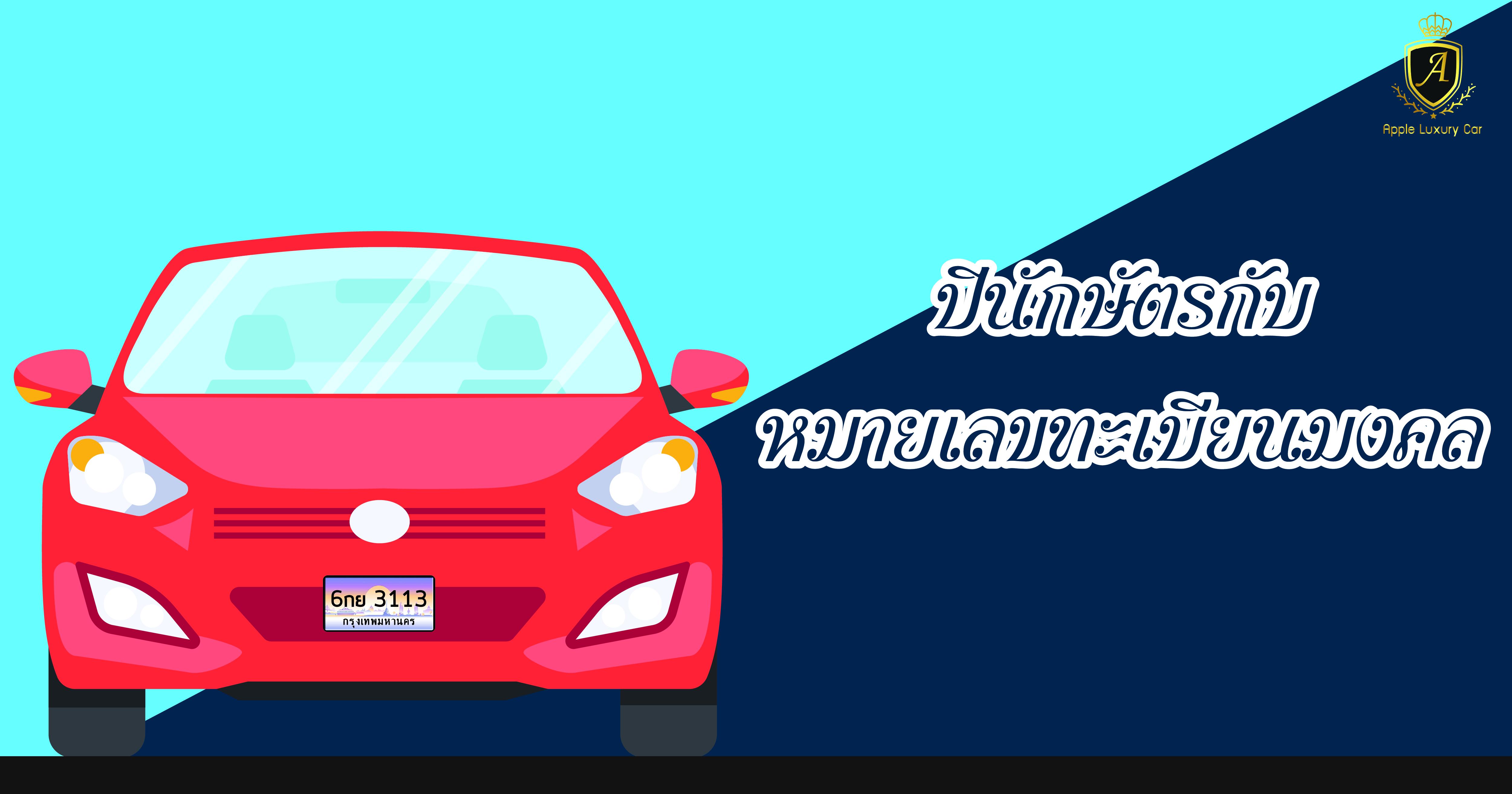 ปีนักษัตรกับหมายเลขทะเบียนมงคล | Apple Luxury Car โชว์รูมรถหรูมือสอง