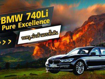 BMW 740Li Pure Excellence รถหรู..นำเข้าแบบทั้งคัน | Apple Luxury Car โชว์รูมรถหรูมือสอง