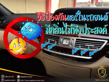 แอร์ในรถมีกลิ่นอับ
