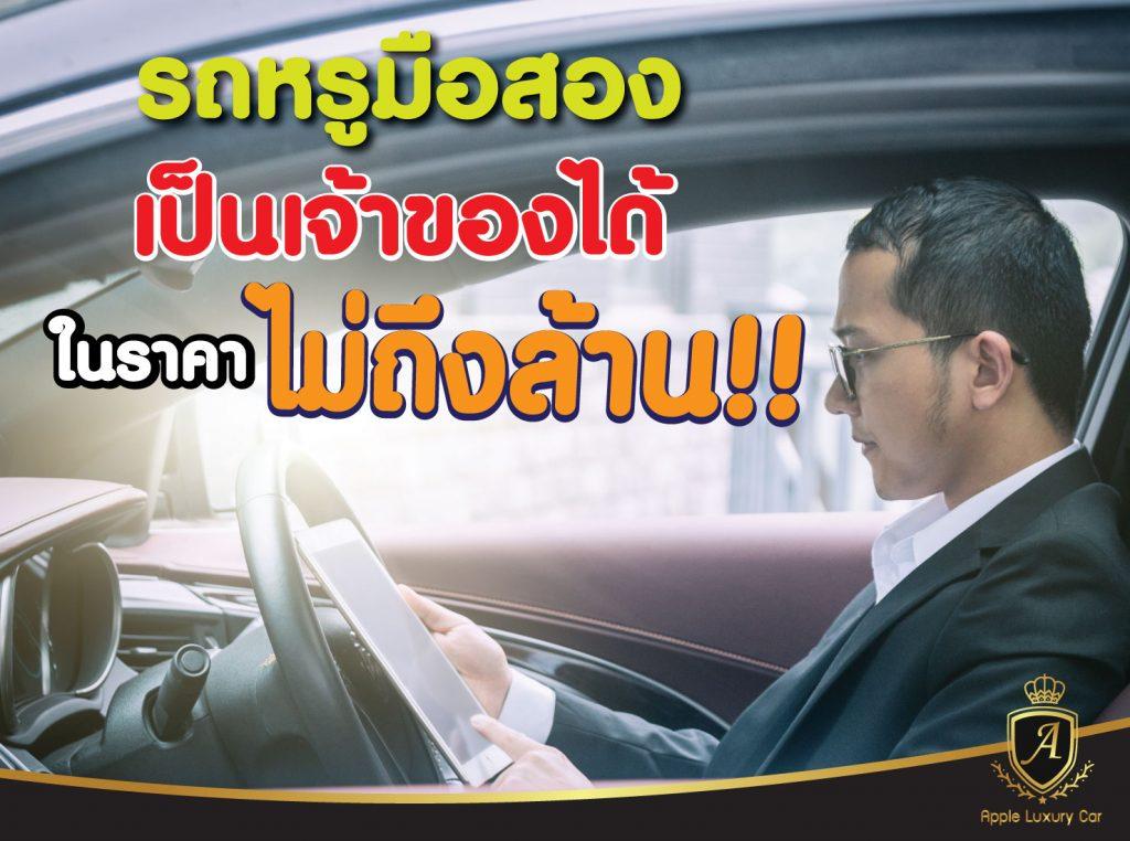 รถหรูมือสองเป็นเจ้าของได้ในราคาไม่ถึงล้าน..!!