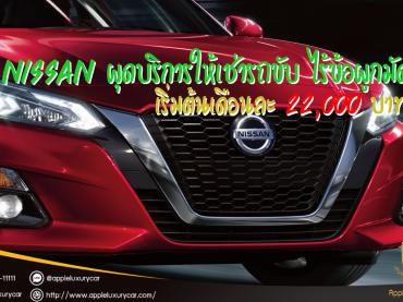 Nissan ให้บริการเช่ารถ