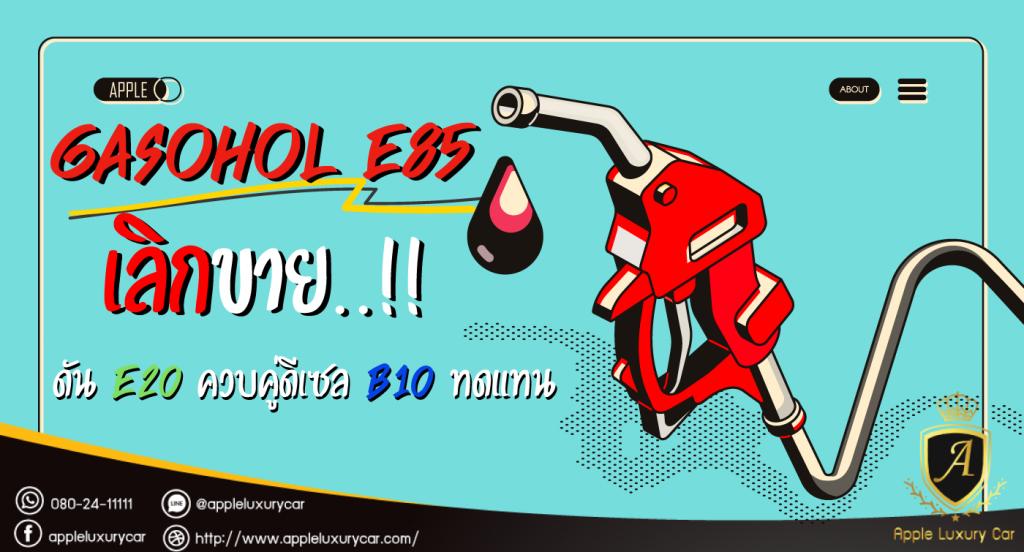 ยกเลิกขายแก๊สโซฮอลล์ E85