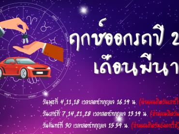ฤกษ์ออกรถปี 2563 เดือนมีนาคม