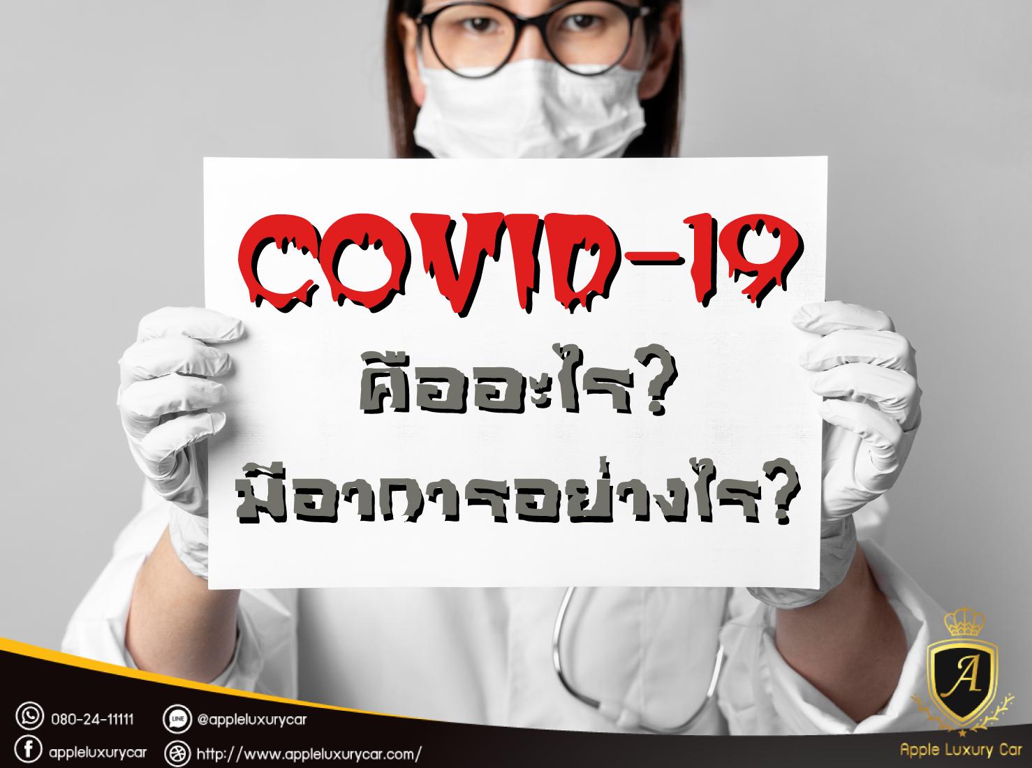 covid-19 อาการอย่างไร