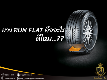 ยาง run flat คืออะไร